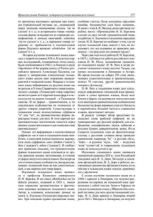 ИРАНСКИЕ ЯЗЫКИ КАВКАЗА:ИСТОРИЯ ИЗУЧЕНИЯ ТАЛЫШСКОГО ЯЗЫКА А. А. Умняшкин Slide 3