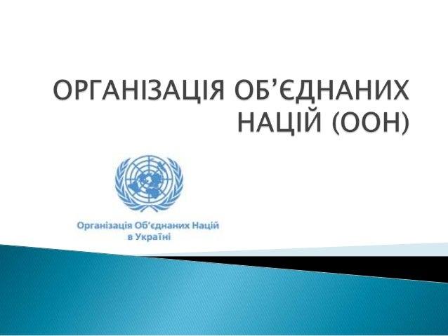    Кампанія присвячена 66-й річниці з дня    заснування ООН