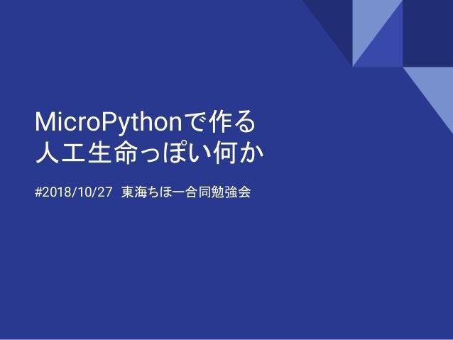 MicroPythonで作る 人工生命っぽい何か #2018/10/27 東海ちほー合同勉強会