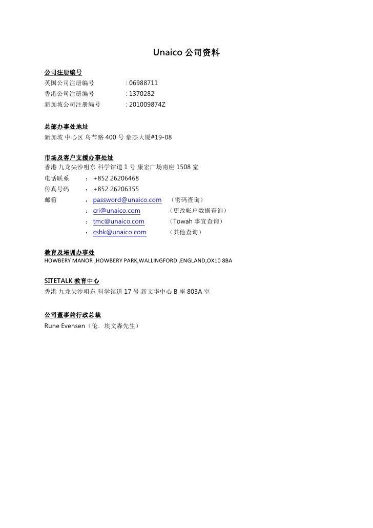 Unaico 公司资料公司注册编号英国公司注册编号                : 06988711香港公司注册编号                : 1370282新加坡公司注册编号               : 201009874Z总部...