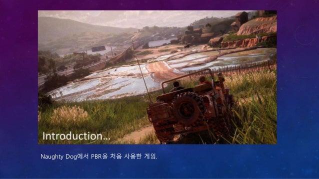 Naughty Dog에서 PBR을 처음 사용한 게임.