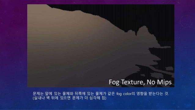 Fog texture를 sample하기 위해서 카메라 벡터를 근사치로 mip fig texture를 적용해야 하는 sky의 UV space로 변환. Fog의 농도를 별도로 계산하기 위해서 전통적으로 control하는 방...
