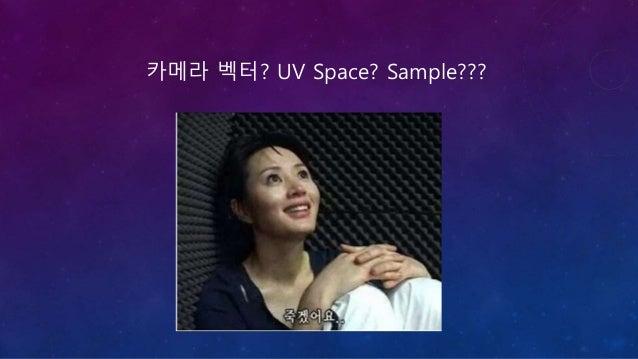 카메라 vector를 근사치로 sky의UV Space로 변환….의 의미. 카메라의 view의 위치를 sky dome의 UV 좌표상에서 찾았으면, fog texture에서도 같은 위치를 찾는다. Sky Dome UV sp...