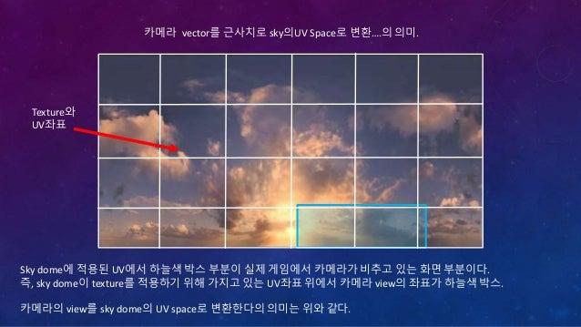 Uncharted4에서 대기를 만들기 위해 사용한 여러 기술들