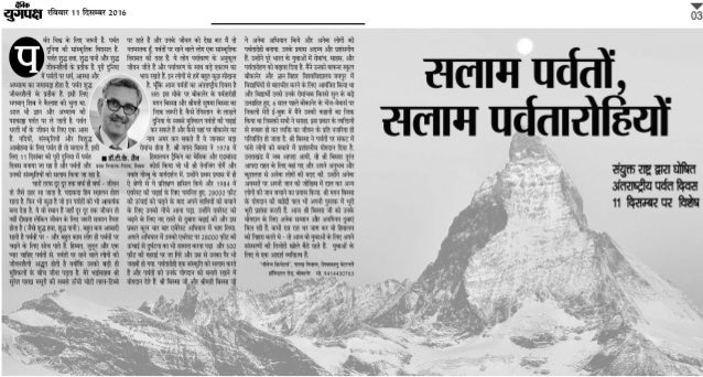 Un day on mountains and mountaineering for saving ecology and ecosystem