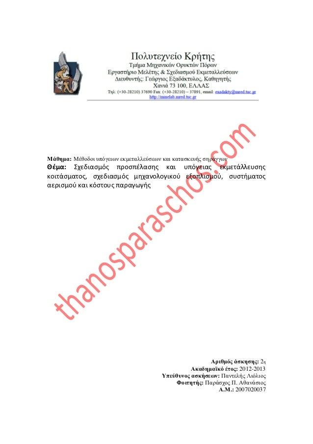 Μάθημα: Μέθοδοι υπόγειων εκμεταλλεύσεων και κατασκευής σηράγγων  Θέμα: Σχεδιασμός προσπέλασης και υπόγειας εκμετάλλευσης κ...