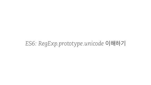 ES6: RegExp.prototype.unicode 이해하기