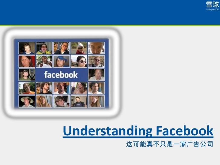 Understanding Facebook         这可能真不只是一家广告公司