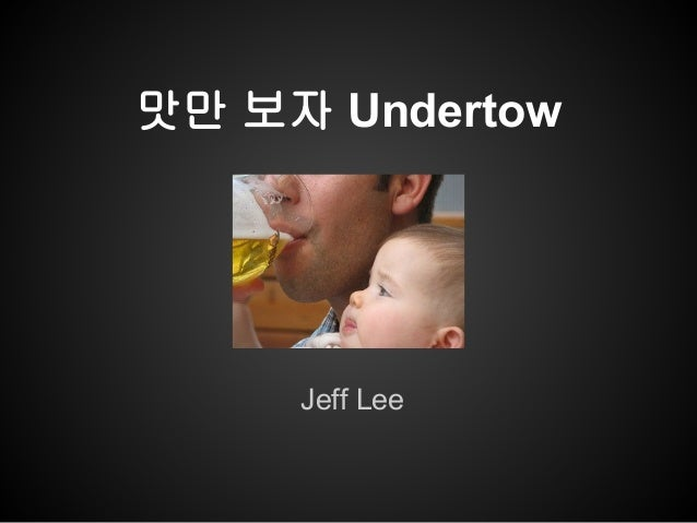 맛만 보자 Undertow Jeff Lee