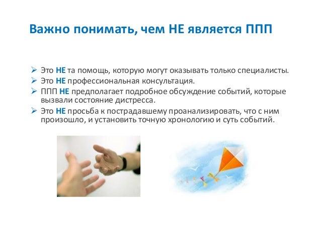 Перша психологічна допомога внутрішнім переселенцям (презентація) Slide 3