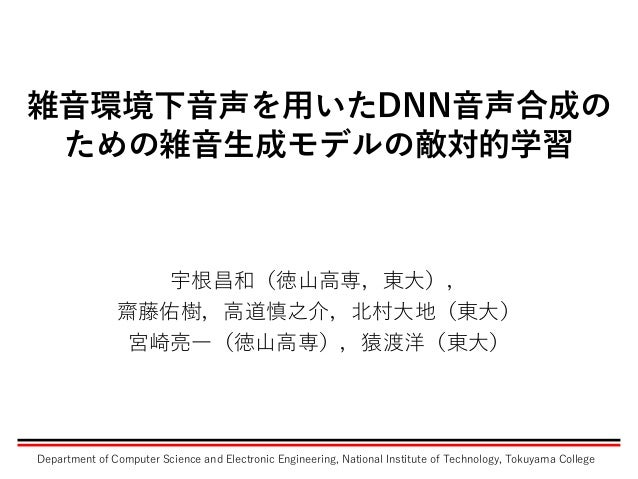 Department of Computer Science and Electronic Engineering, National Institute of Technology, Tokuyama College 雑音環境下音声を用いたD...