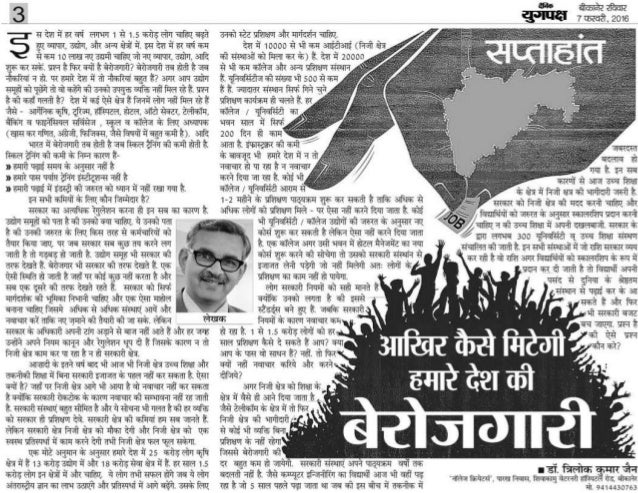 Unemployment In India Article In Hindi Language By Professor Trilok K