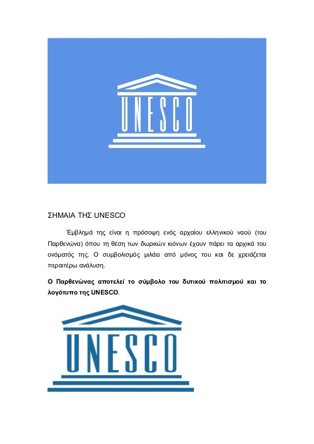 Unesco Μνημεία παγκοσμιας πολιτιστικής κληρονομιάς