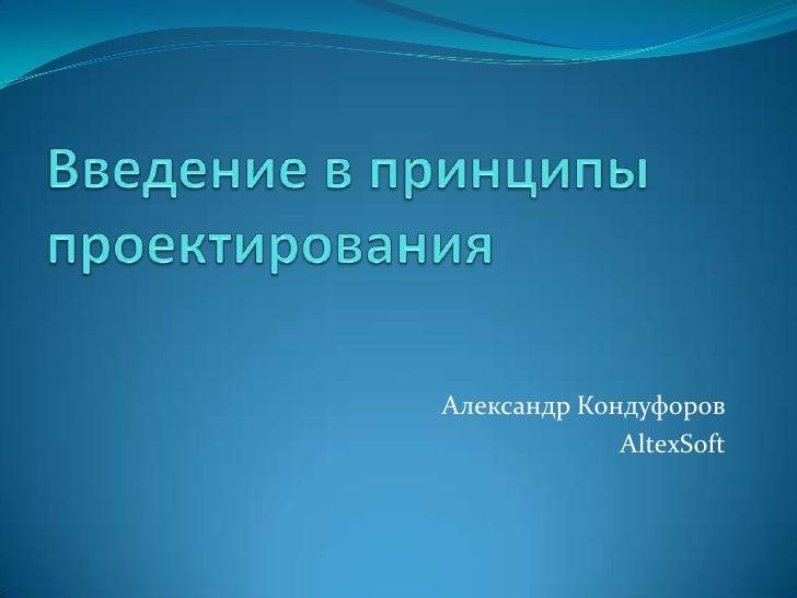 Александр Кондуфоров AltexSoft