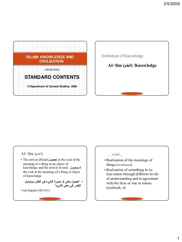 2/5/20091  (UNGS 2040)  STANDARD CONTENTS  © Department of General Studies, 2008  ISLAM: KNOWLEDGE AND CIVILIZATION  Defin...