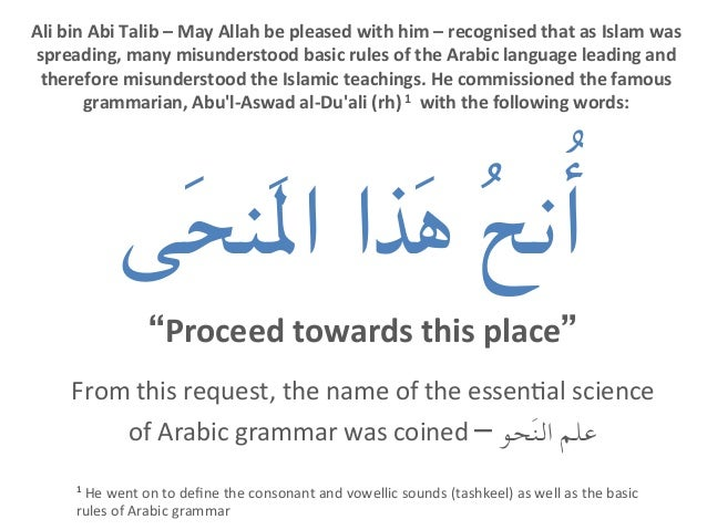 Where does the science of Arabic language come from?