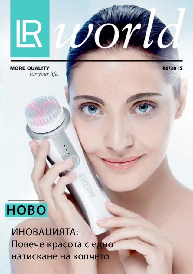 06/2015 иновацията: Ново Повече красота с едно натискане на копчето