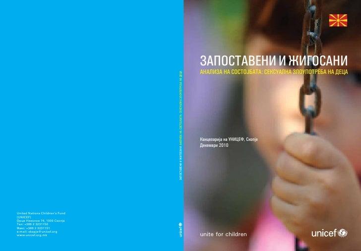 ЗАПОСТАВЕНИ И ЖИГОСАНИАНАЛИЗА НА СОСТОЈБАТА: СЕКСУАЛНА ЗЛОУПОТРЕБА НА ДЕЦАКанцеларија на УНИЦЕФ, СкопјеДекември 2010unite ...