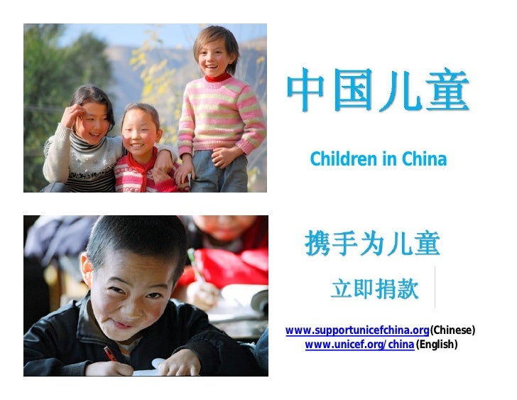 Children in China     www.supportunicefchina.org(Chinese)   www.unicef.org/china (English)