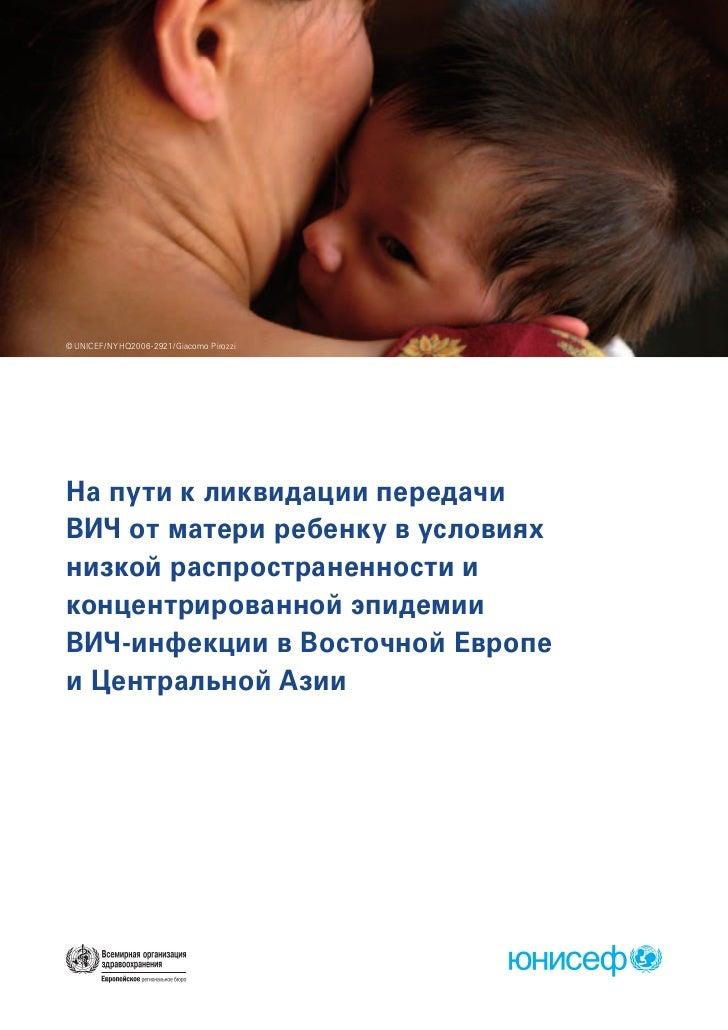 ©UNICEF/NYHQ2006-2921/GiacomoPirozziНа пути к ликвидации передачиВИЧ от матери ребенку в условияхнизкой распространеннос...