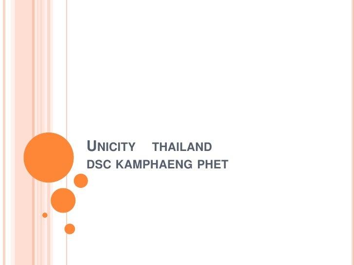 Unicitythailanddsckamphaengphet<br />