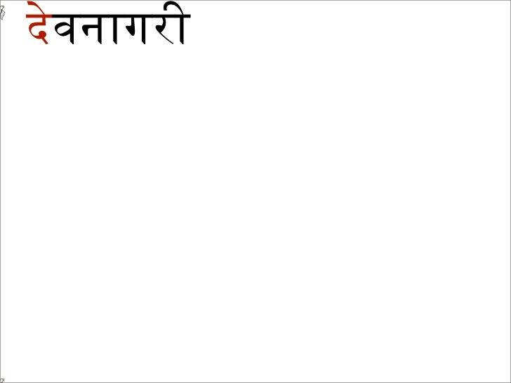 देवनागरी Devanāgarī  Slide 3