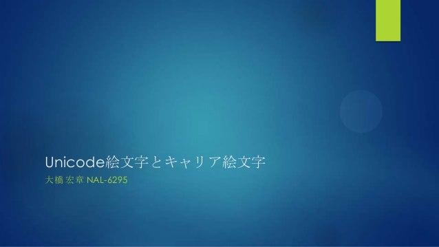 Unicode絵文字とキャリア絵文字 大橋 宏章 NAL-6295