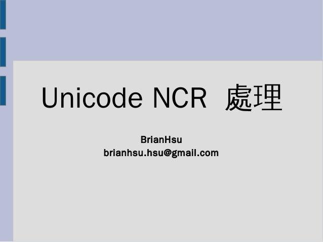 Unicode NCR 處理          BrianHsu   brianhsu.hsu@gmail.com