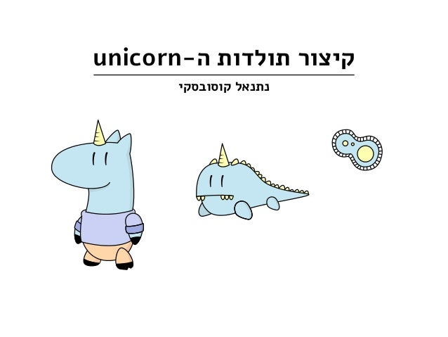 unicorn-ה תולדות קיצור קוסובסקי נתנאל