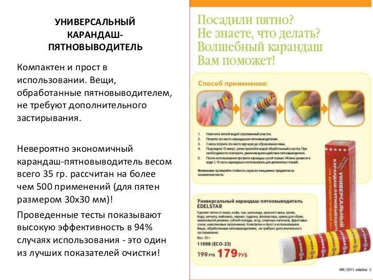 Эдельстар программа лечение суставов alezan крем для суставов форум