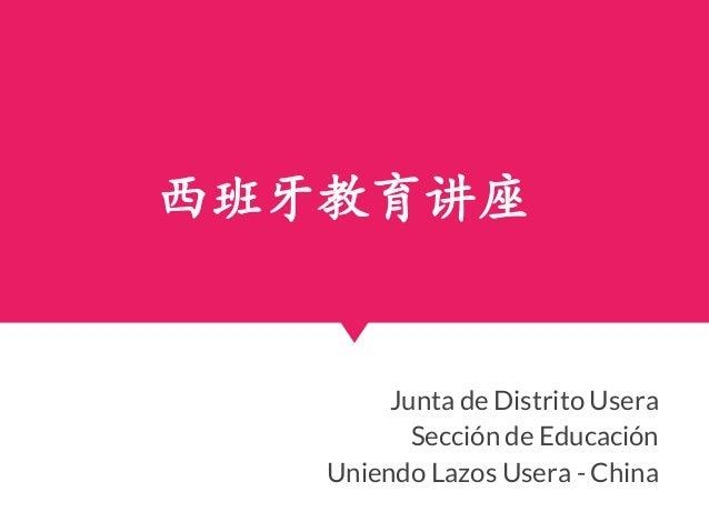 西班牙教育讲座 Junta de Distrito Usera Sección de Educación Uniendo Lazos Usera - China