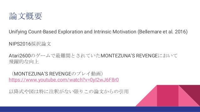 論文紹介 : Unifying count based exploration and intrinsic motivation Slide 2