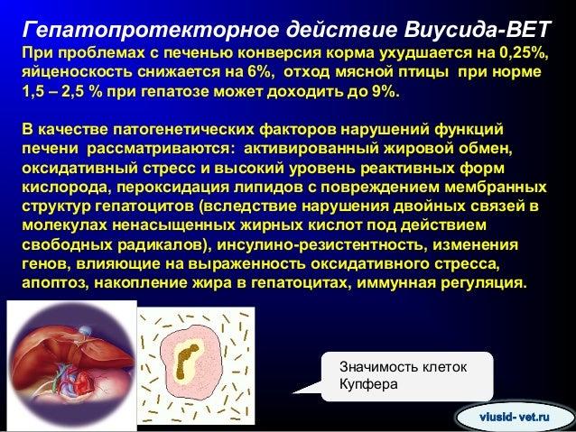 Виусид–ВЕТ - «искусственная печень», способствующая: ингибированию процессов перекисного окисления липидов в крови и ткан...