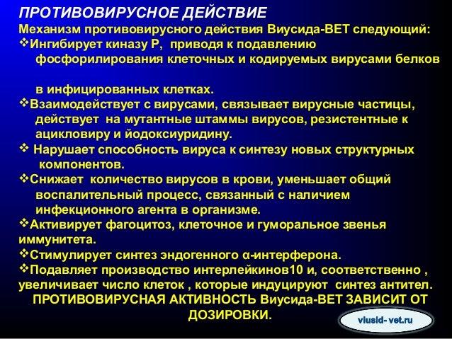ПРОТИВОВИРУСНОЕ ДЕЙСТВИЕ В РФ заболеваемость птицы вирусными и ассоциированными инфекциями достигает 15-30%. График смертн...