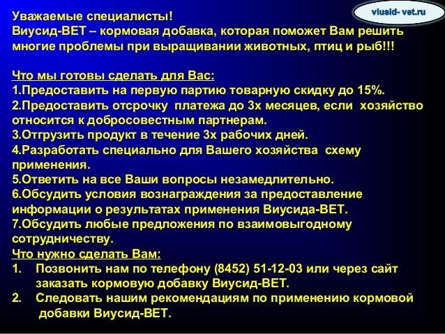 Уникальная кормовая добавка Виусид-ВЕТ