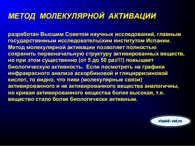 ИНФРАКРАСНЫЙ АНАЛИЗ ГЛИЦИРРИЗИ- НОВОЙ И АСКОРБИНОВОЙ КИСЛОТ Рис. 1. Спектры активированной и неактивированной глицирризино...