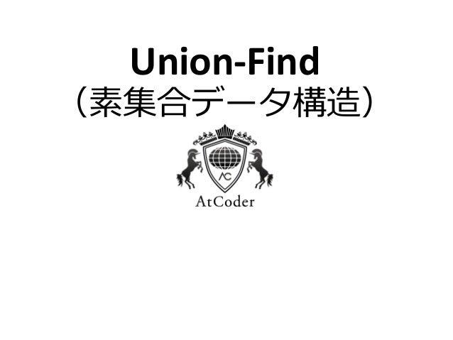 Union-Find (素集合データ構造)