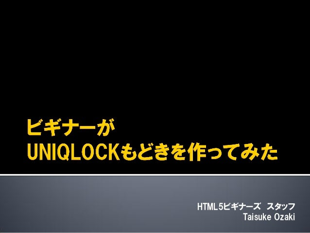 HTML5ビギナーズ スタッフ Taisuke Ozaki