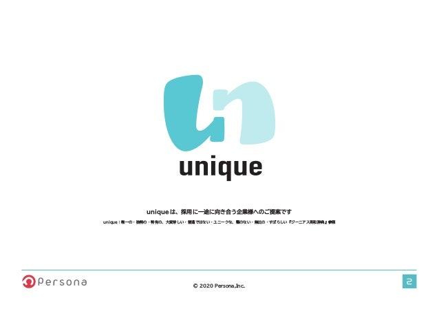 Unique紹介資料 Slide 2
