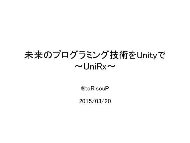 未来のプログラミング技術をUnityで ~UniRx~ @toRisouP 2015/03/20