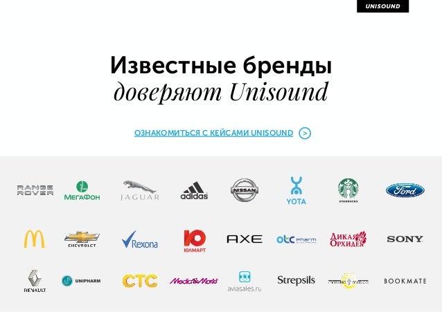 Известные бренды доверяют Unisound ОЗНАКОМИТЬСЯ С КЕЙСАМИ UNISOUND >
