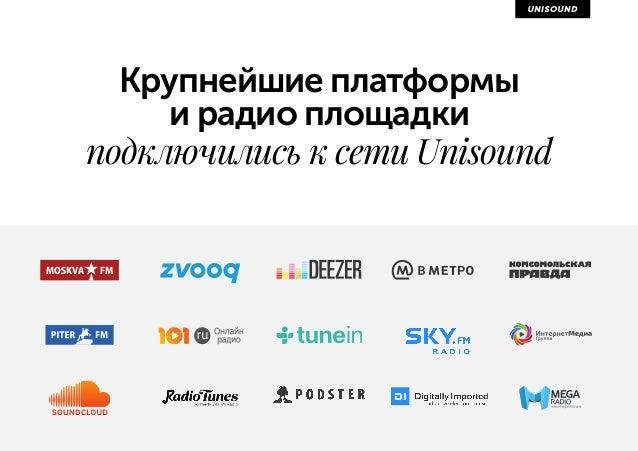 Крупнейшие платформы и радио площадки подключились к сети Unisound