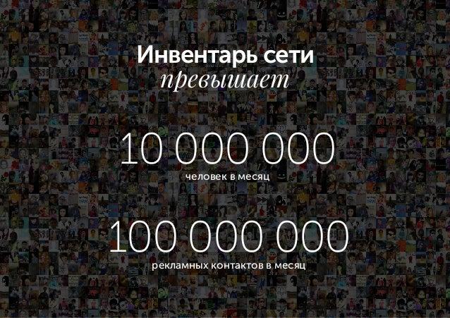 10 000 000человек в месяц Инвентарь сети превышает 100 000 000рекламных контактов в месяц