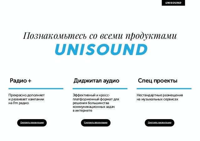 Прекрасно дополняет и развивает кампании  на Fm радио   Эффективный и кросс- платформенный формат для решения большин...