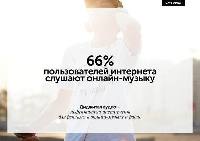 66% пользователей интернета слушают онлайн-музыку Диджитал аудио –  эффективный инструмент для рекламы в онлайн-музыке ...