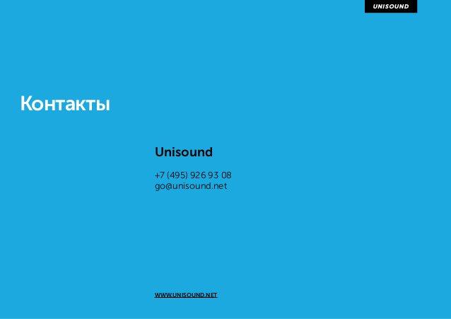 Контакты WWW.UNISOUND.NET Unisound +7 (495) 926 93 08 go@unisound.net