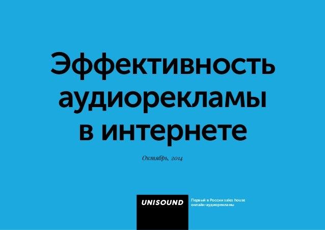 Первый в России sales house онлайн-аудиорекламы Эффективность аудиорекламы в интернете Октябрь, 2014