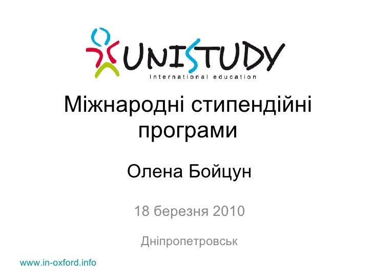 Міжнародні стипендійні програми Олена Бойцун 18 березня 2010 Дніпропетровськ www.in-oxford.info