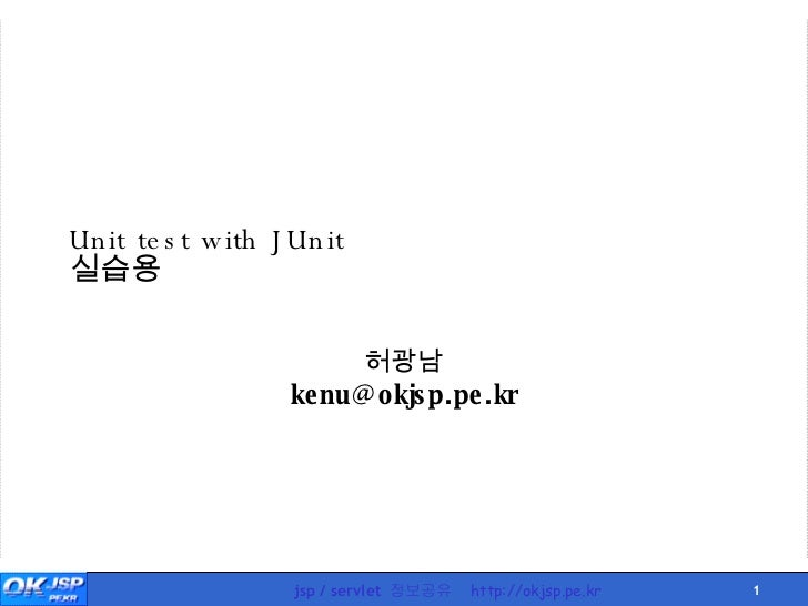 Unit test with JUnit 실습용 허광남 [email_address]