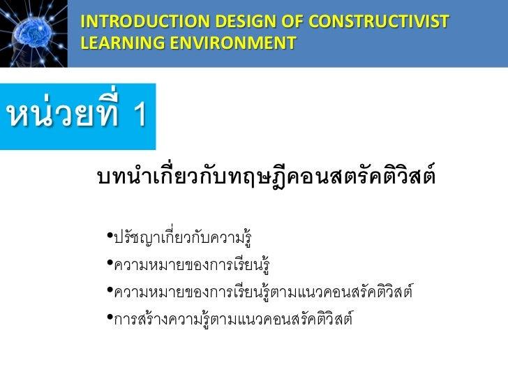 Unit1 Slide 2